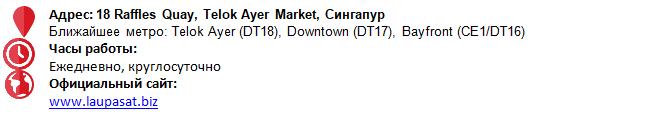 рынок Лау Па Сат (Lau Pa Sat) или Телок Айер (Telok Ayer) Сингапур