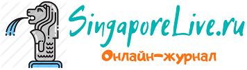 Жизнь в Сингапуре singaporelive.ru