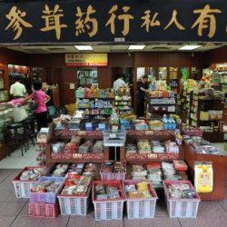 Китайские аптеки в Сингапуре